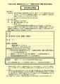 web2019-moushikomi.jpg