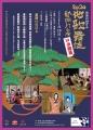 web2020-chirashi-01.jpg
