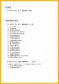 web22-corona_honbu_siryo4_22.jpg