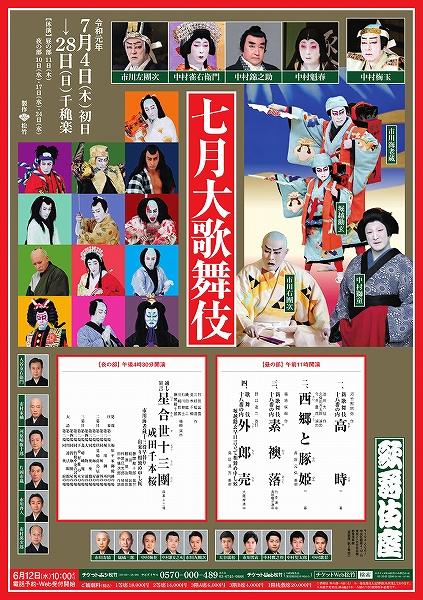 kabukiza201907hhh_45af436d0047b65dd92f8c851145a078.jpg