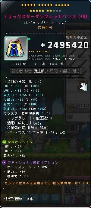 Maple_190915_005548.jpg
