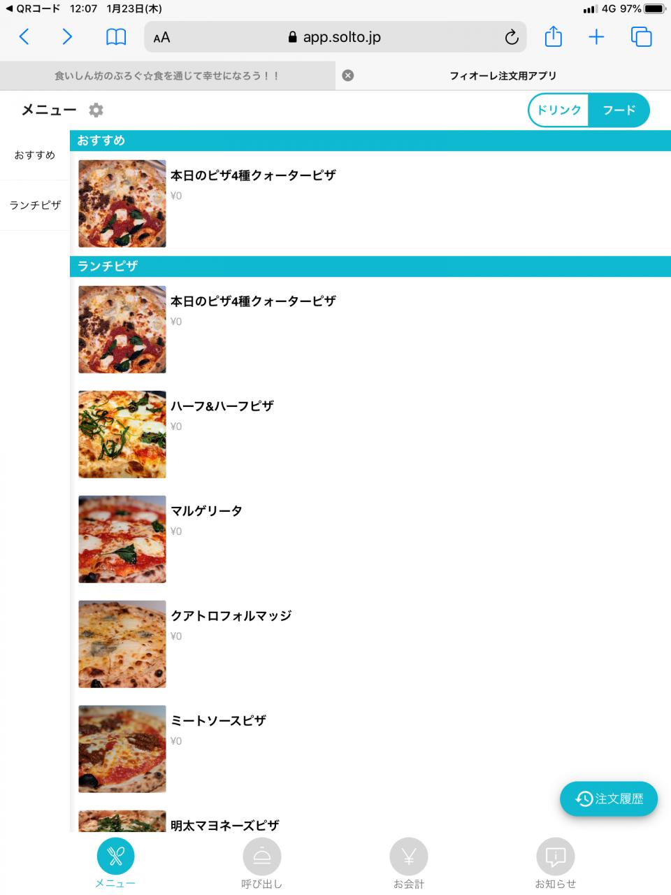 フィオーレ ピザ ダイニング & バー(オーダー)