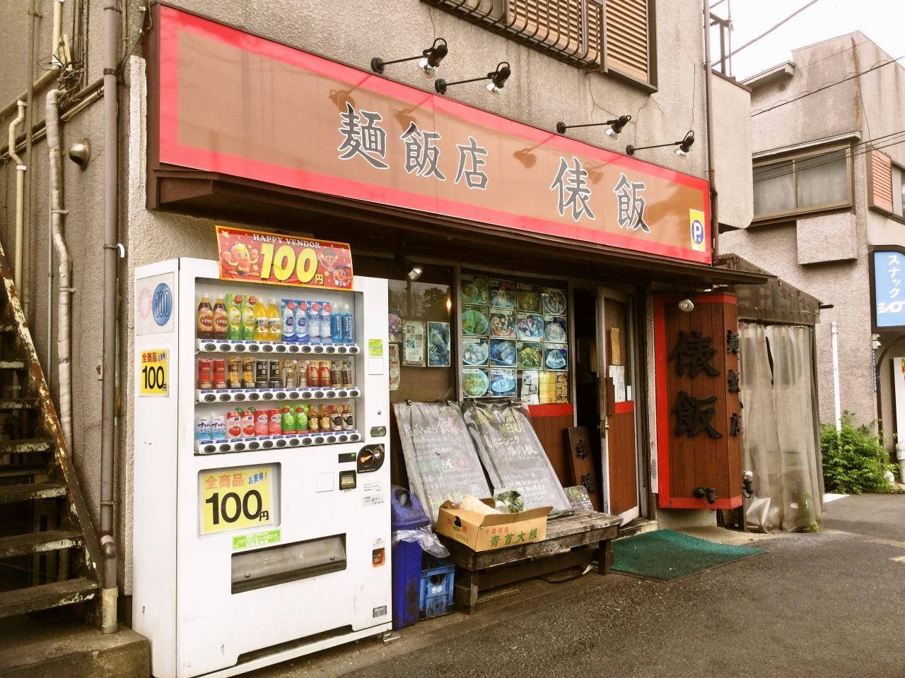 俵飯(店舗)
