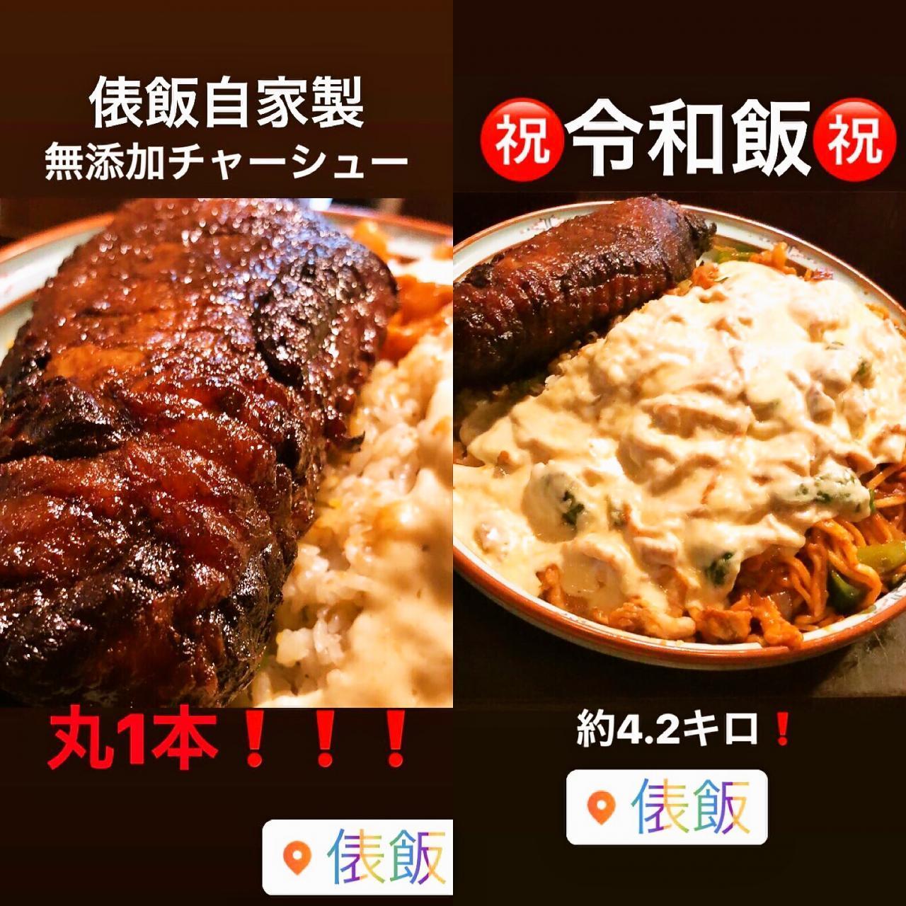 俵飯(SNS)