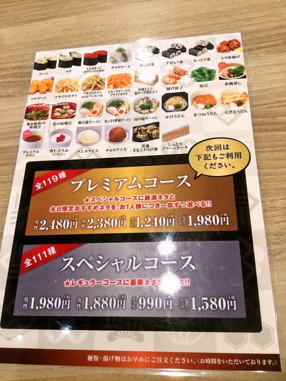かっぱ寿司 川崎市ノ坪店(メニュー)