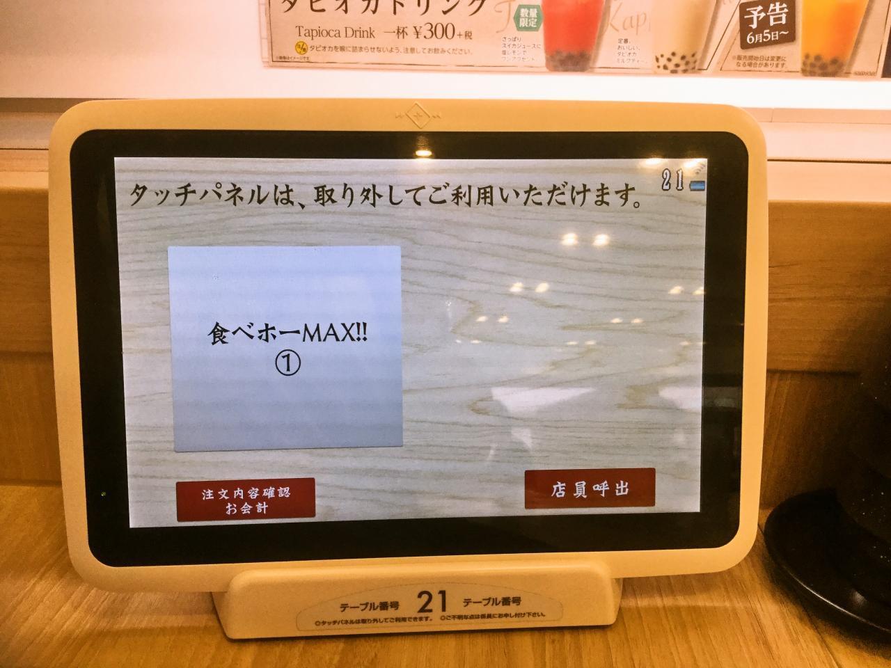 かっぱ寿司 川崎市ノ坪店(タッチパネル)