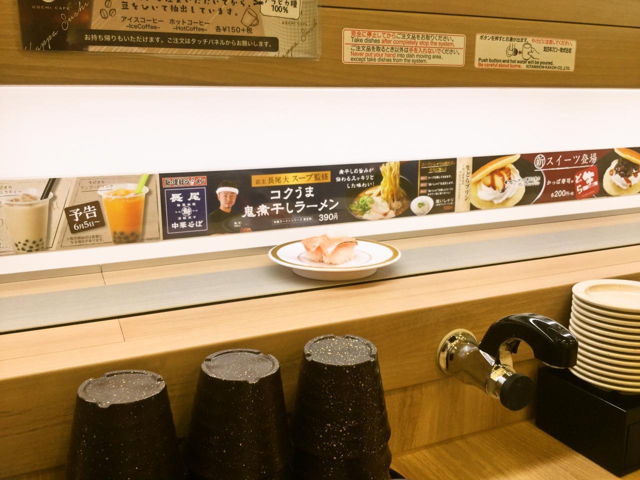 かっぱ寿司 川崎市ノ坪店(レーン)