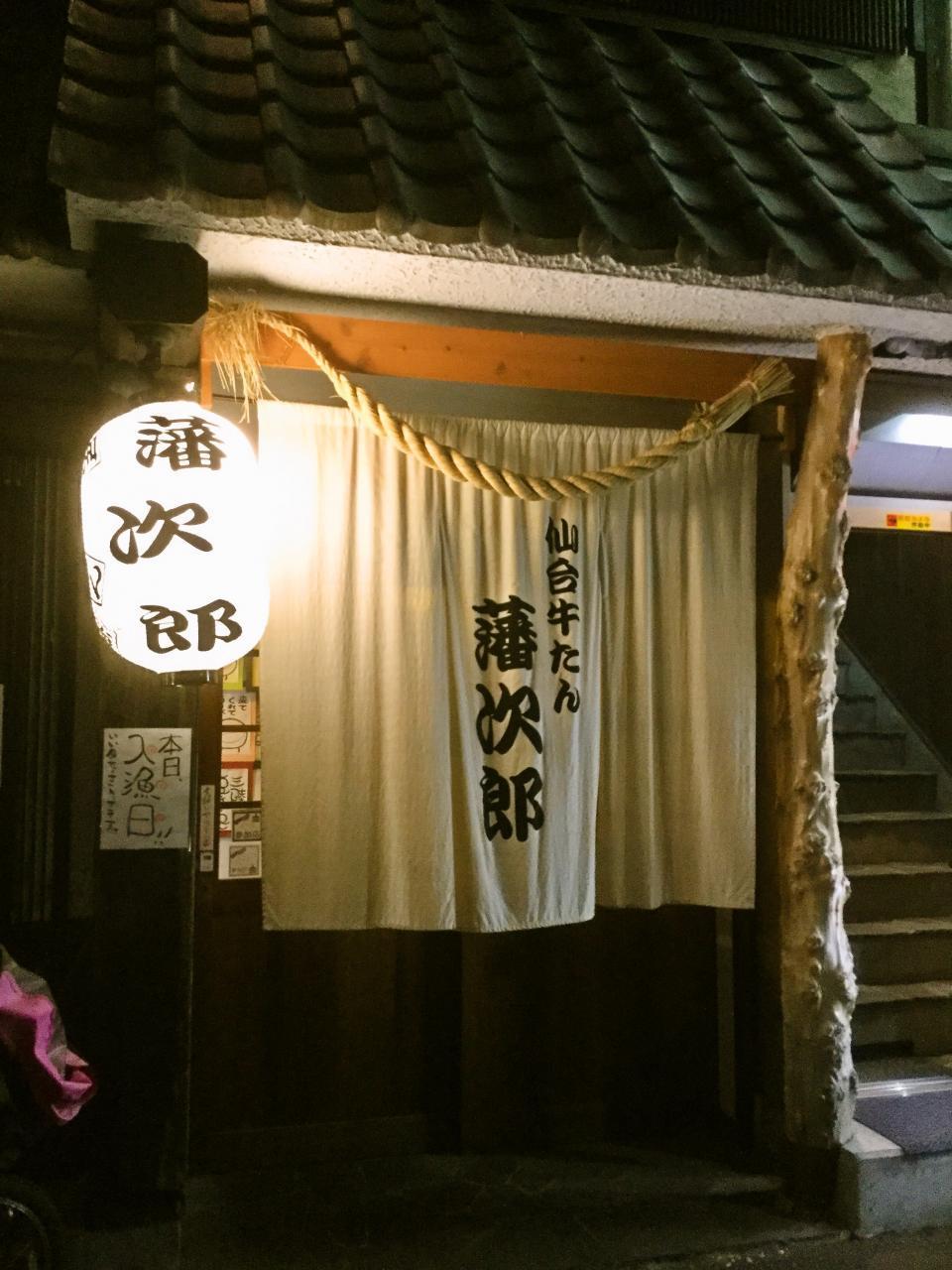 藩次郎(店舗)