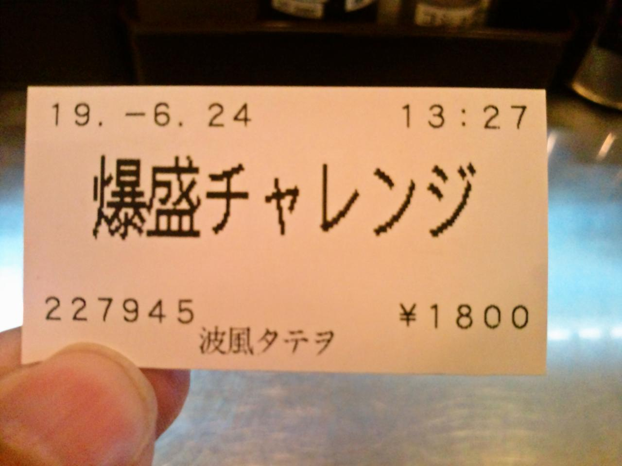 波風タテヲ(食券)