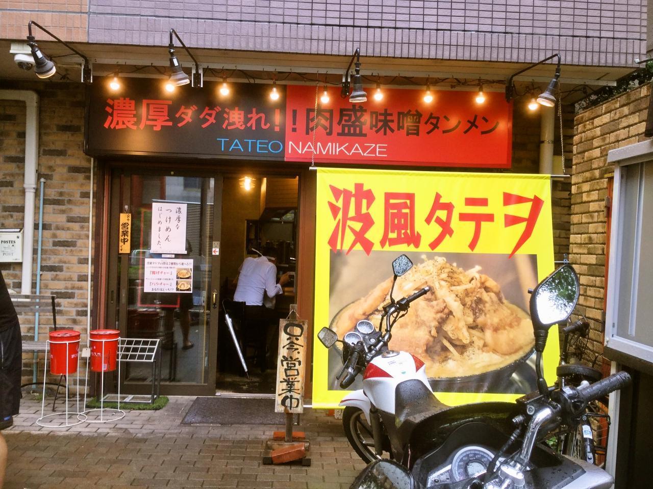 波風タテヲ(店舗)
