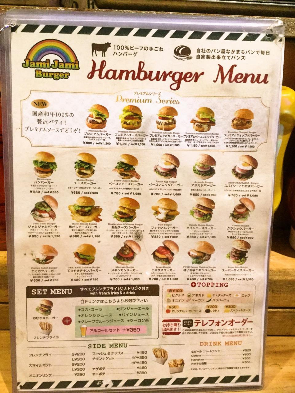 Jami Jami Burger 森野店(メニュー)