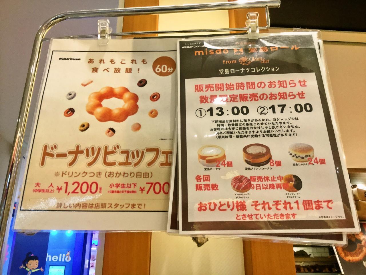 ミスタードーナツ トレッサ横浜ショップ(メニュー)