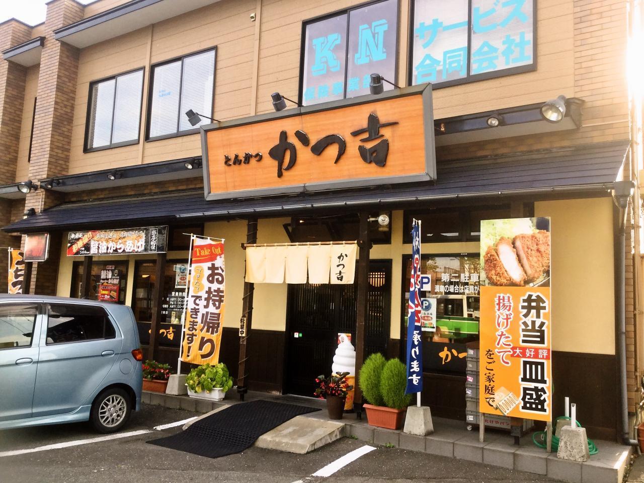かつ吉 外旭川店(店舗)