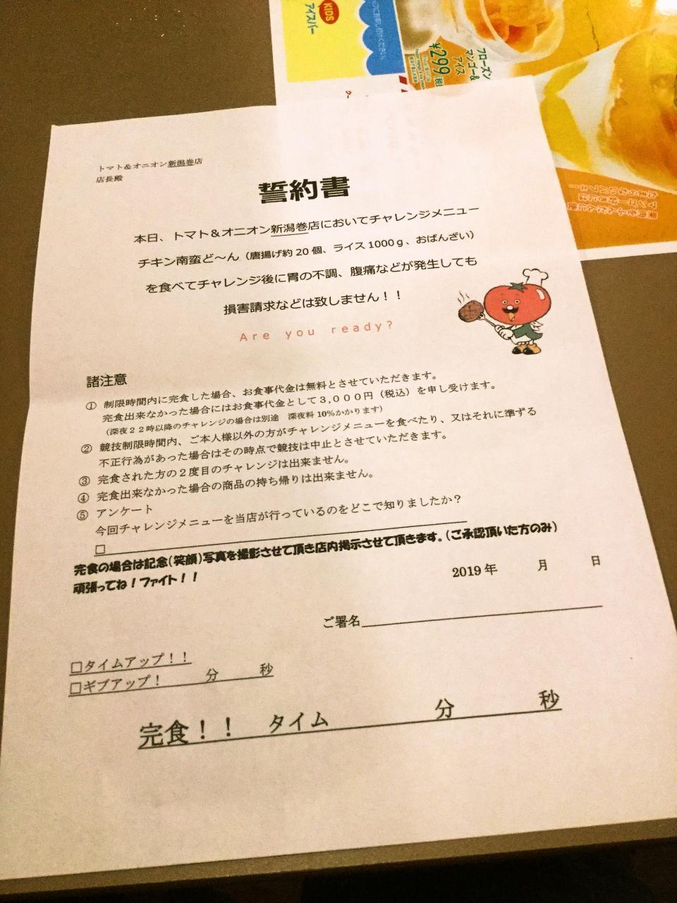 トマト&オニオン新潟巻店(チャレンジ)
