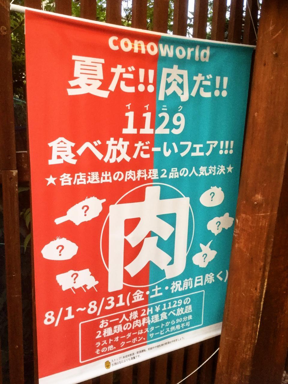 食DINING 秦野店(店舗)