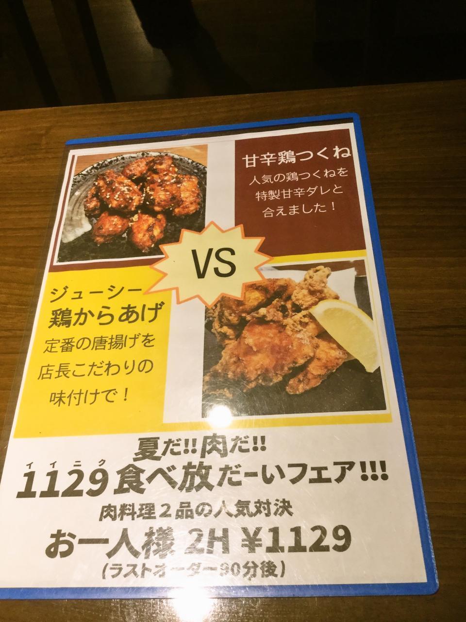 食DINING 秦野店(メニュー)