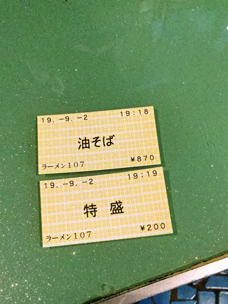 ラーメン107(食券)