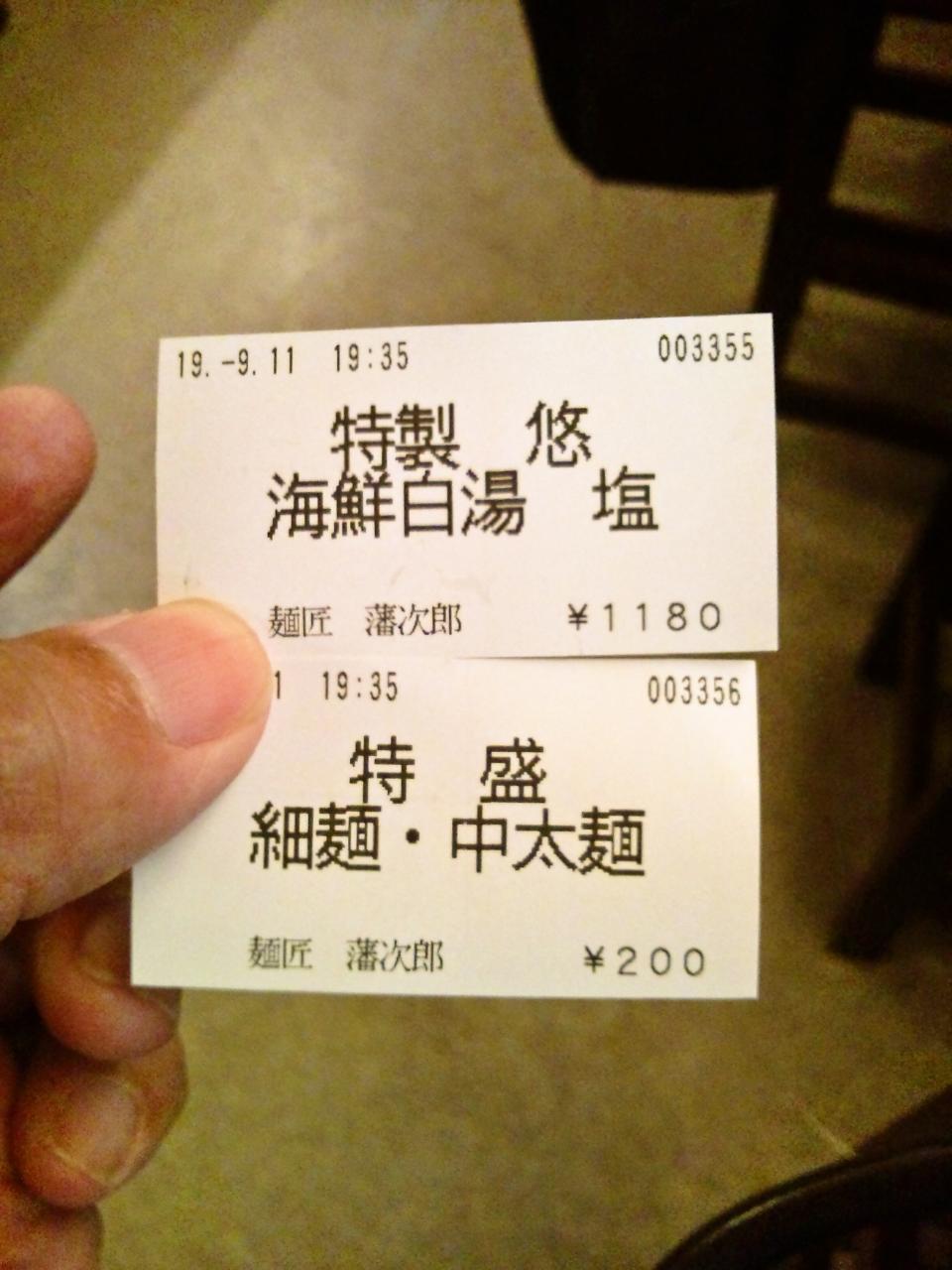 麺匠 藩次郎 武蔵新城総本店(食券)