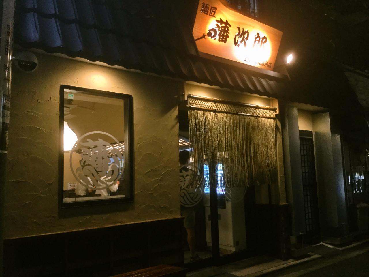 麺匠 藩次郎 武蔵新城総本店(店舗)