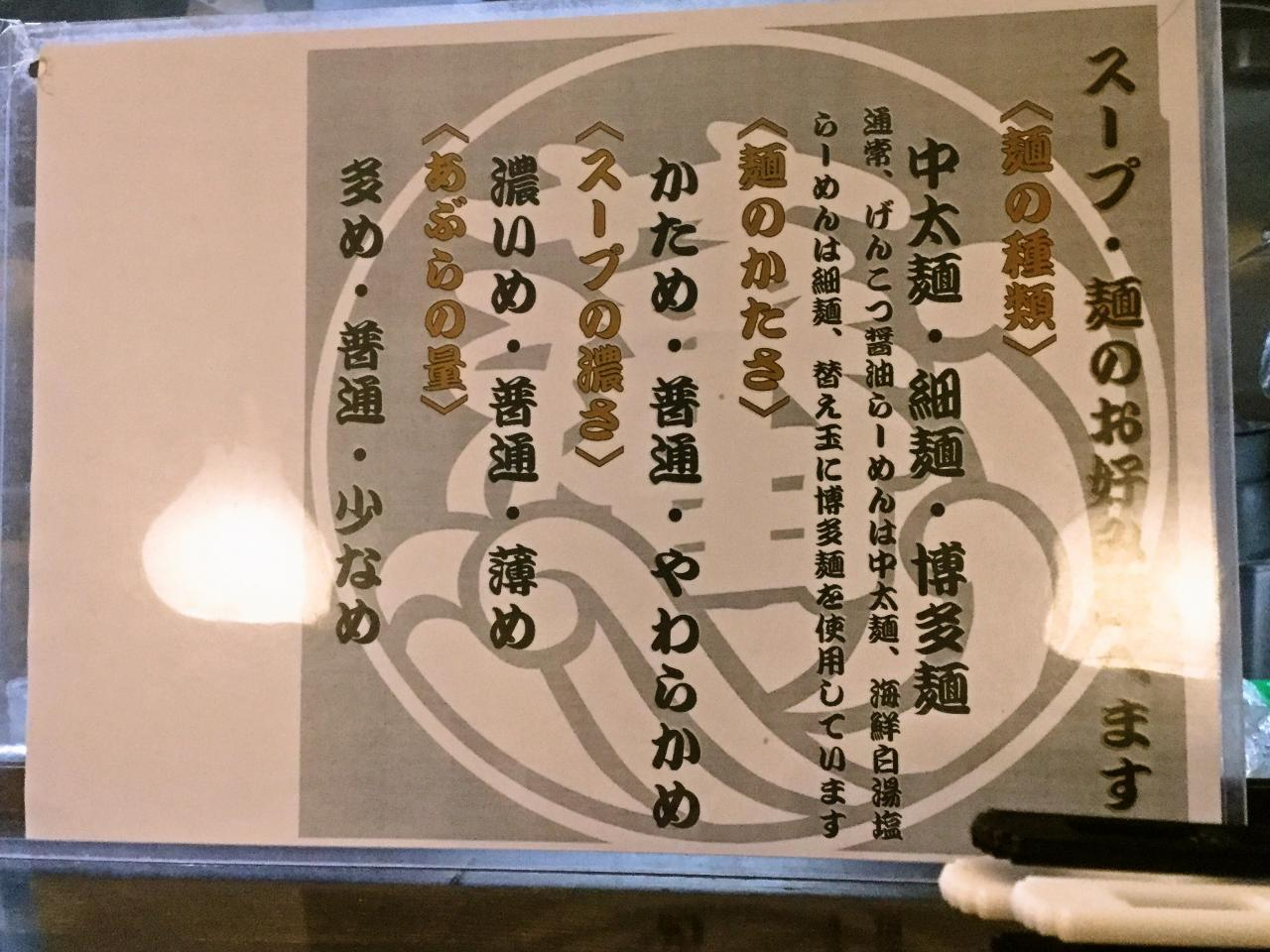 麺匠 藩次郎 武蔵新城総本店(店内)