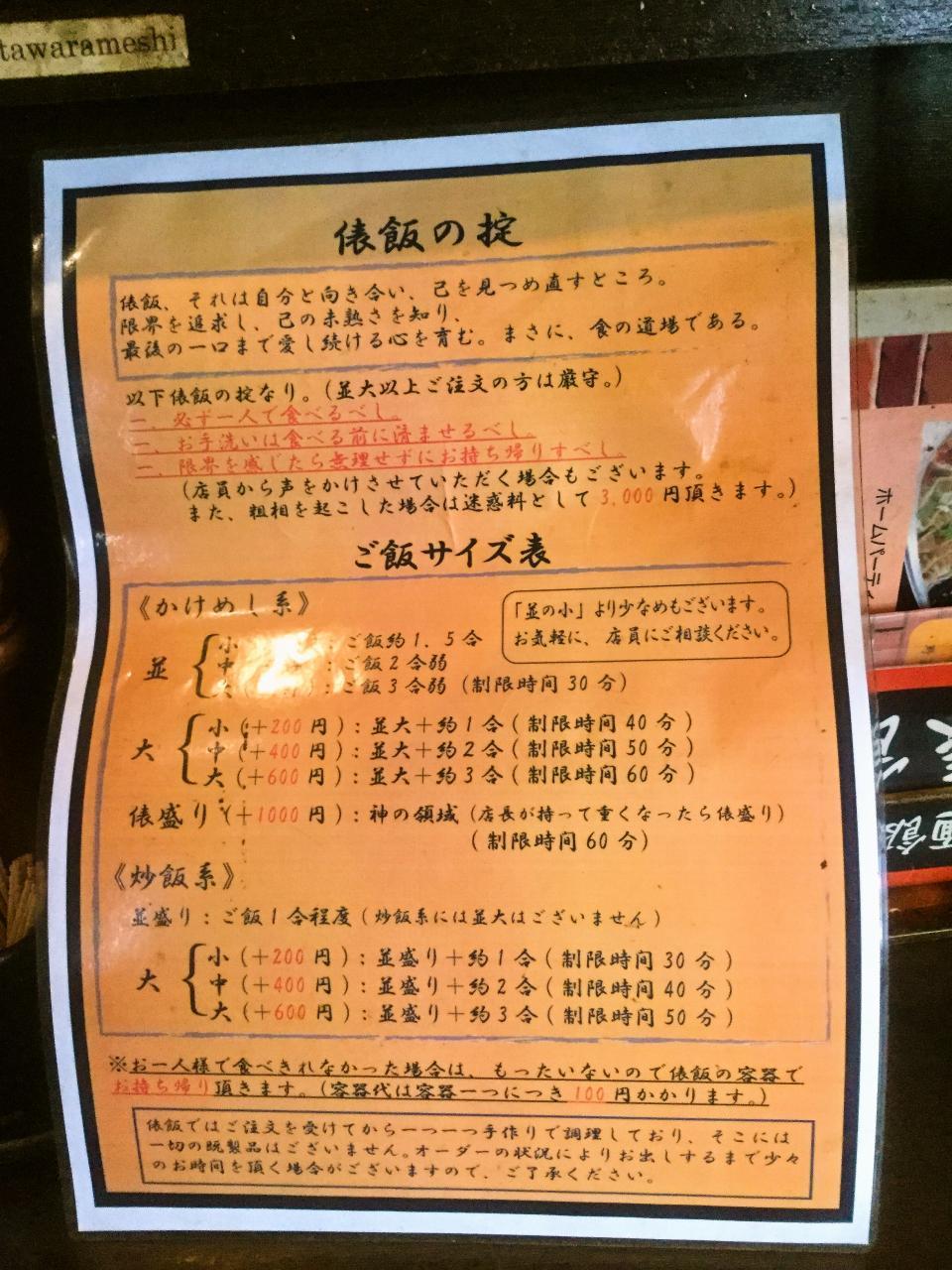 俵飯(メニュー)