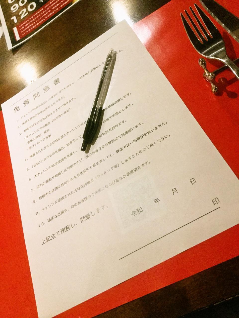 nijyu-kyu(誓約書)