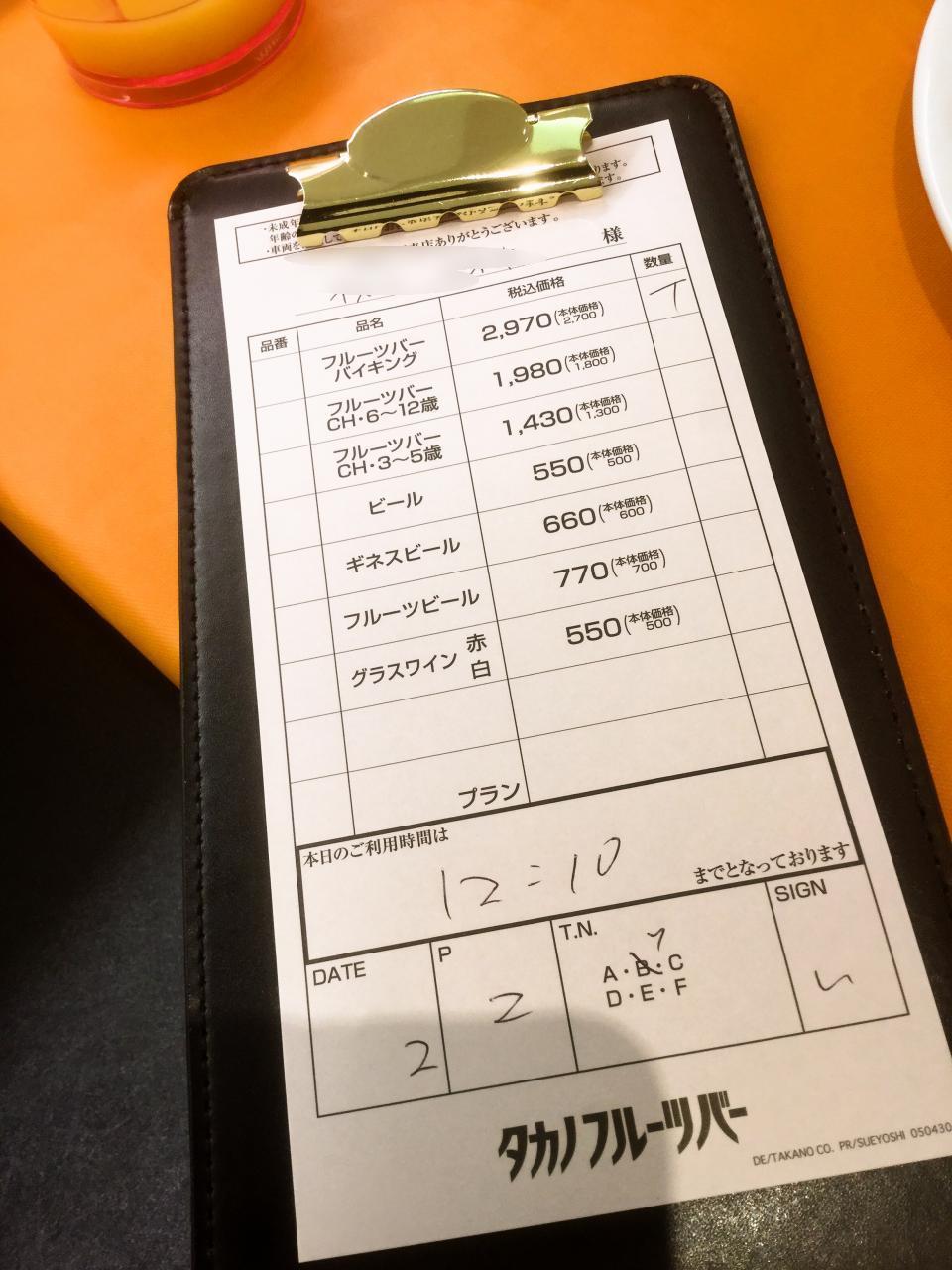 新宿本店タカノフルーツバー(お会計)