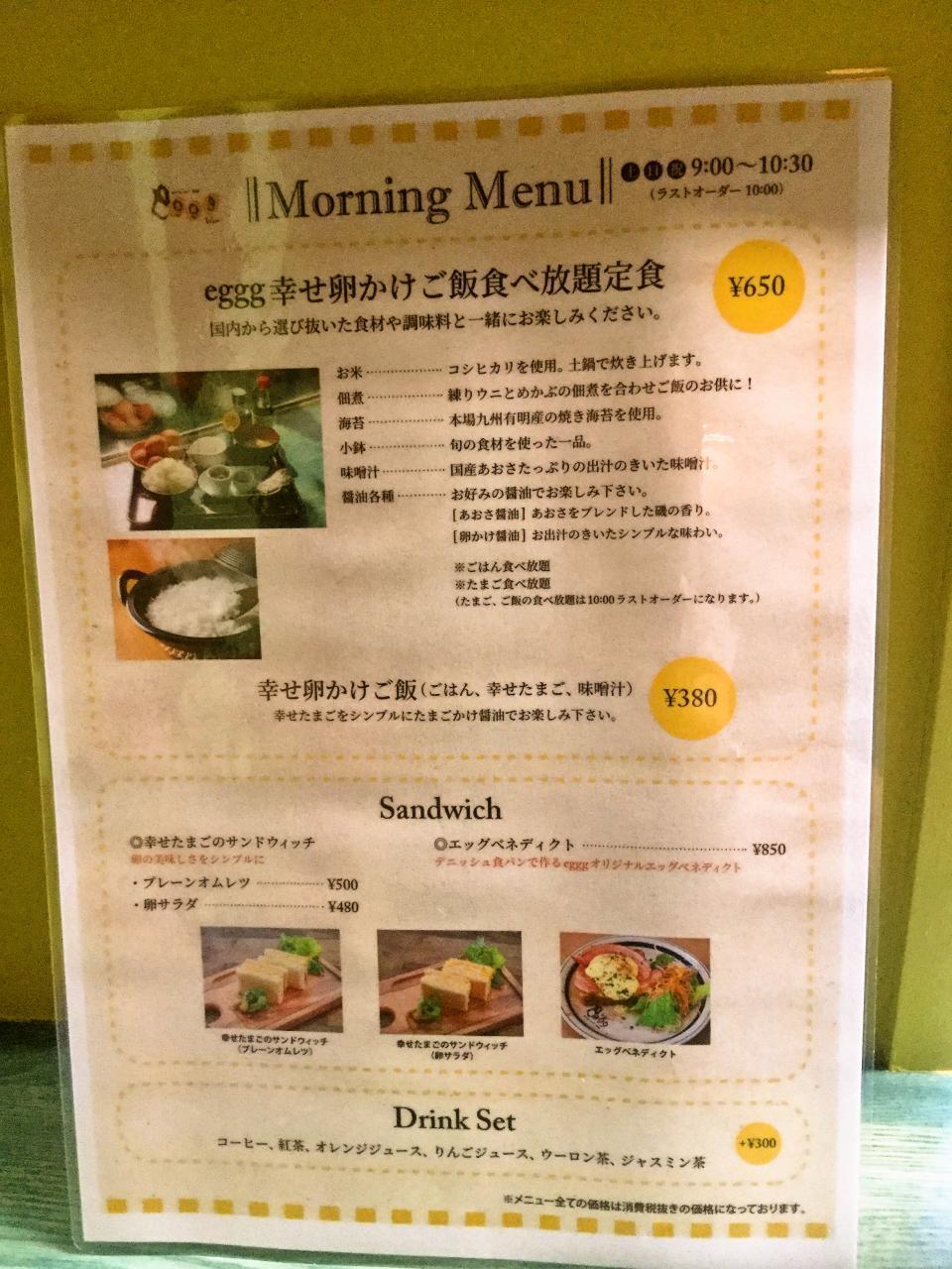 えぐぅ~カフェ 小平本店(メニュー)