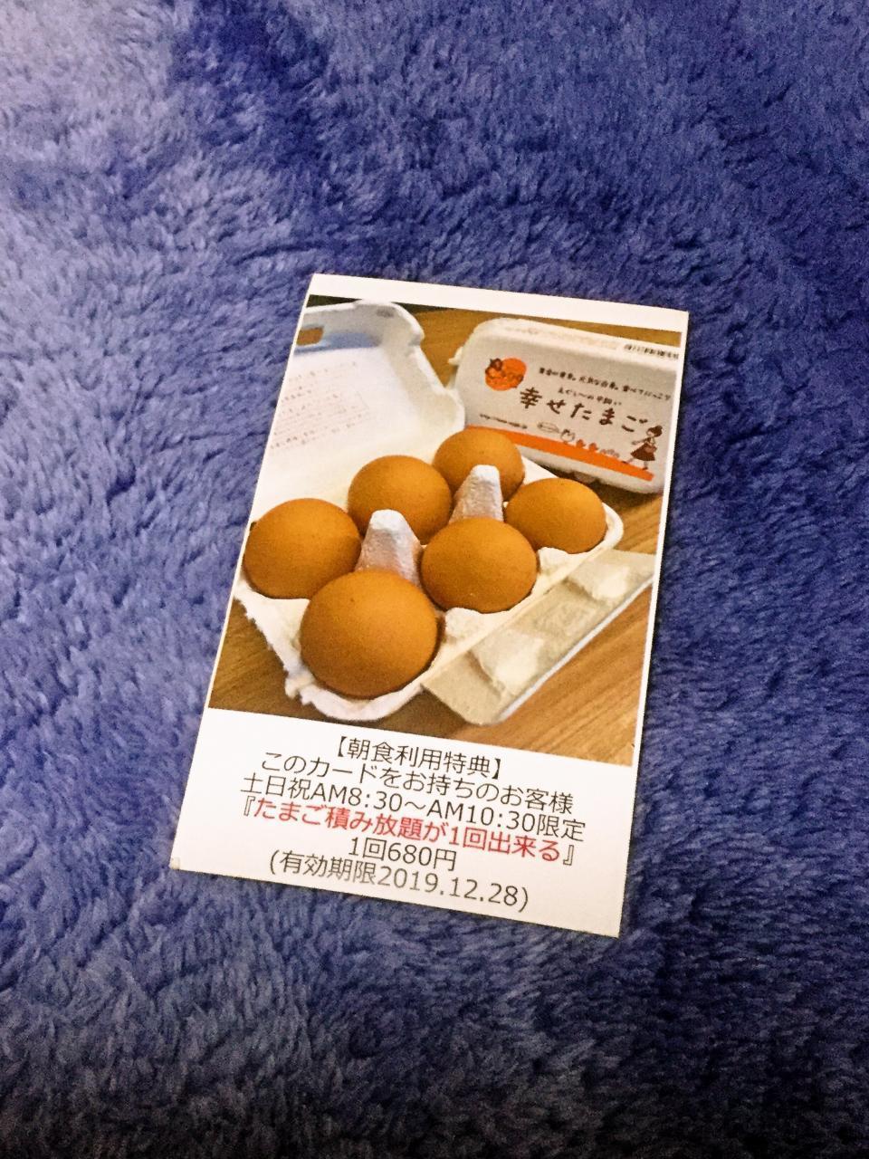 えぐぅ~カフェ 小平本店(卵つみほうだい)