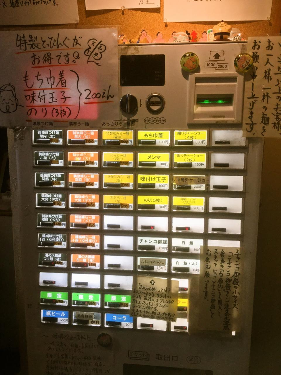 らー麺土俵 鶴嶺峰(券売機)