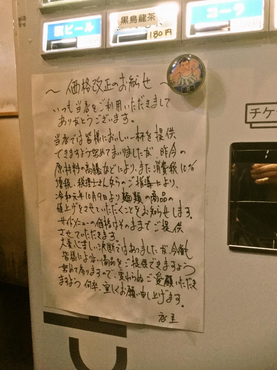 らー麺土俵 鶴嶺峰(価格)