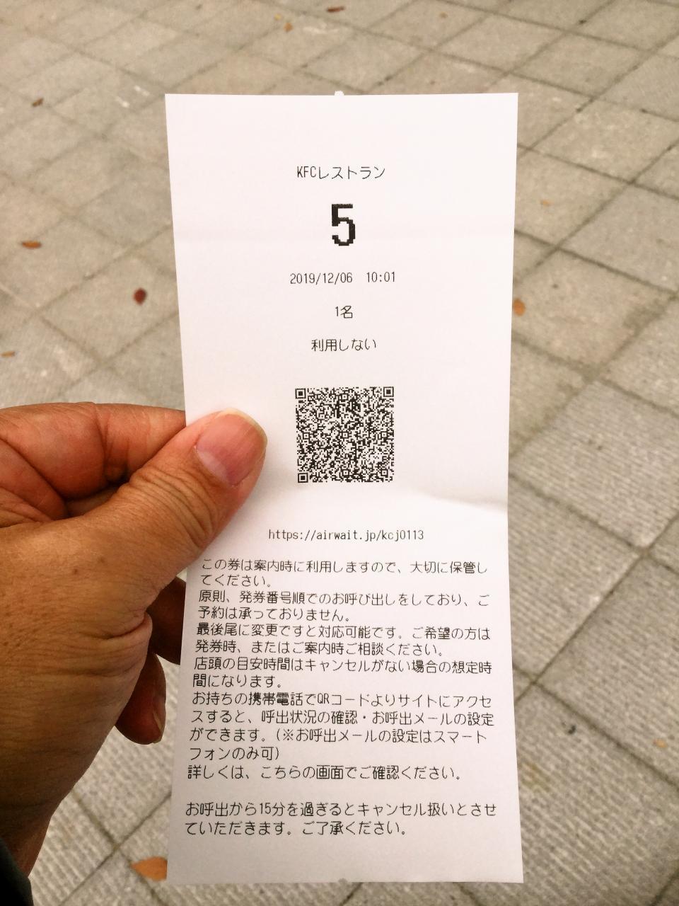 KFC南町田(発券)