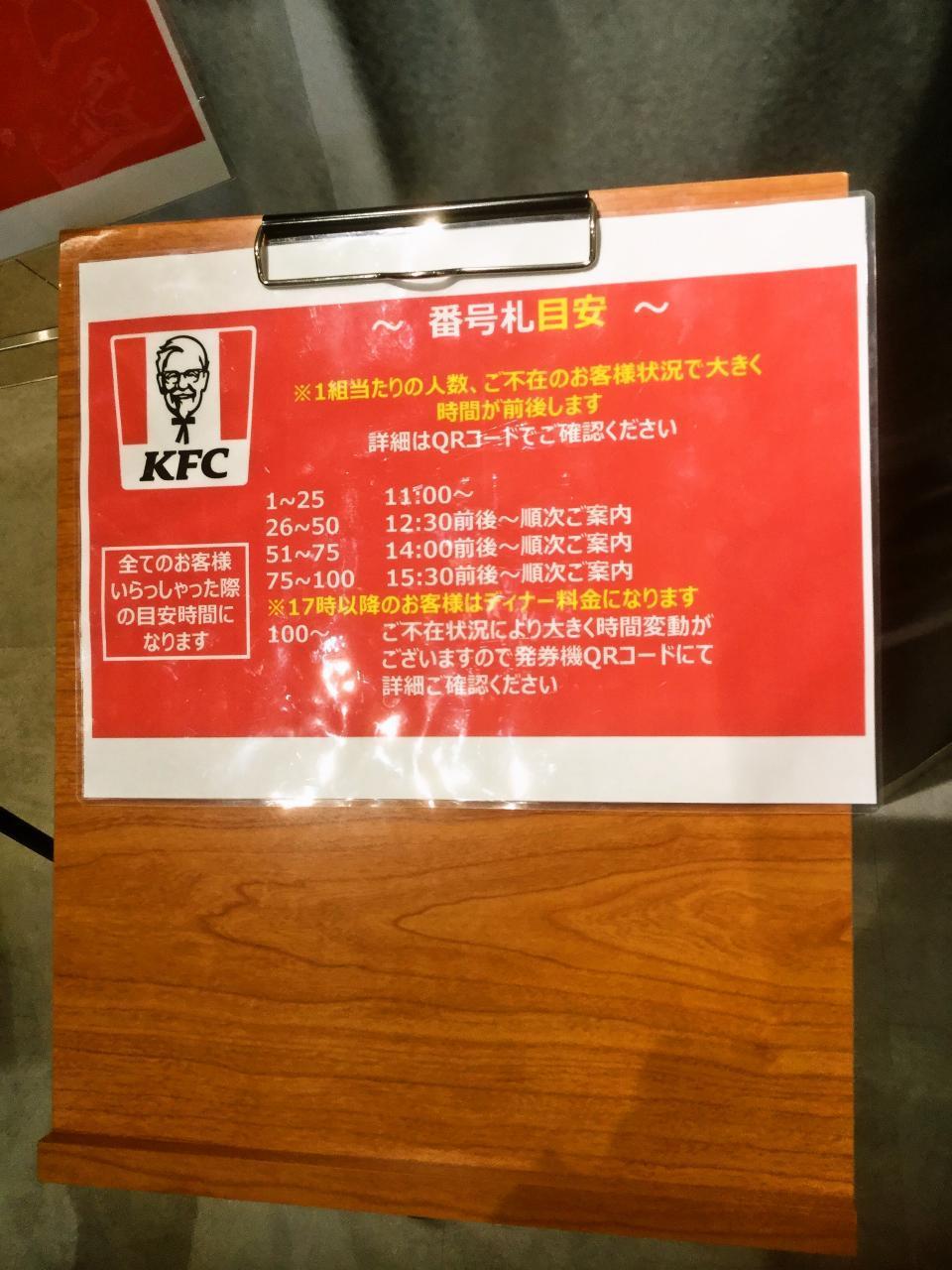 KFC南町田(店舗外観)