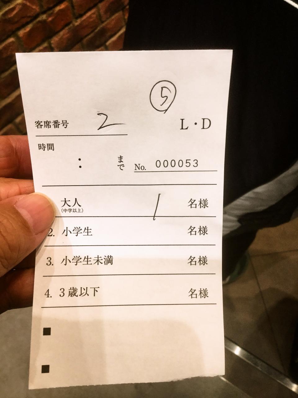 KFC南町田(チケット)