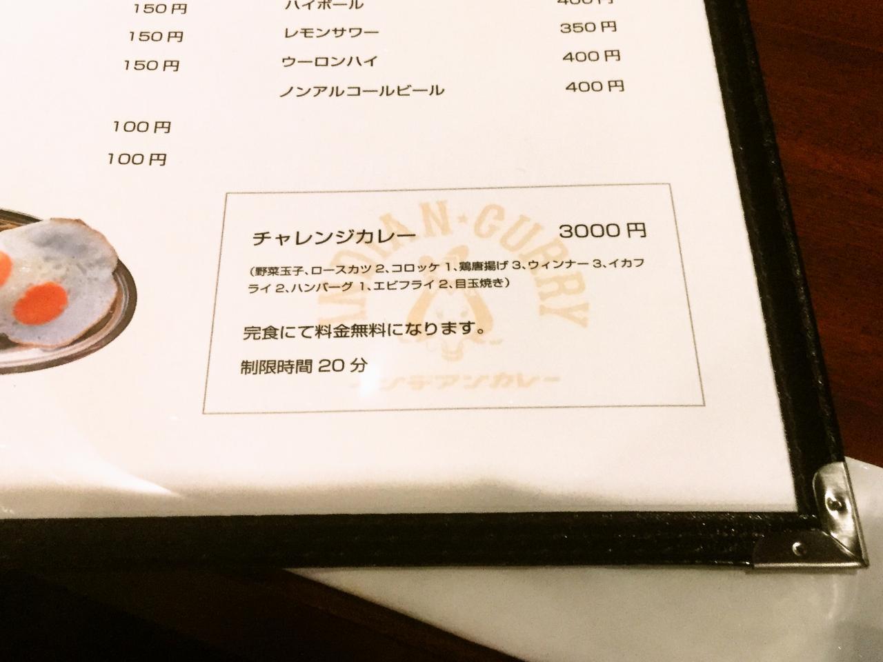 インデアンカレー中目黒(メニュー)