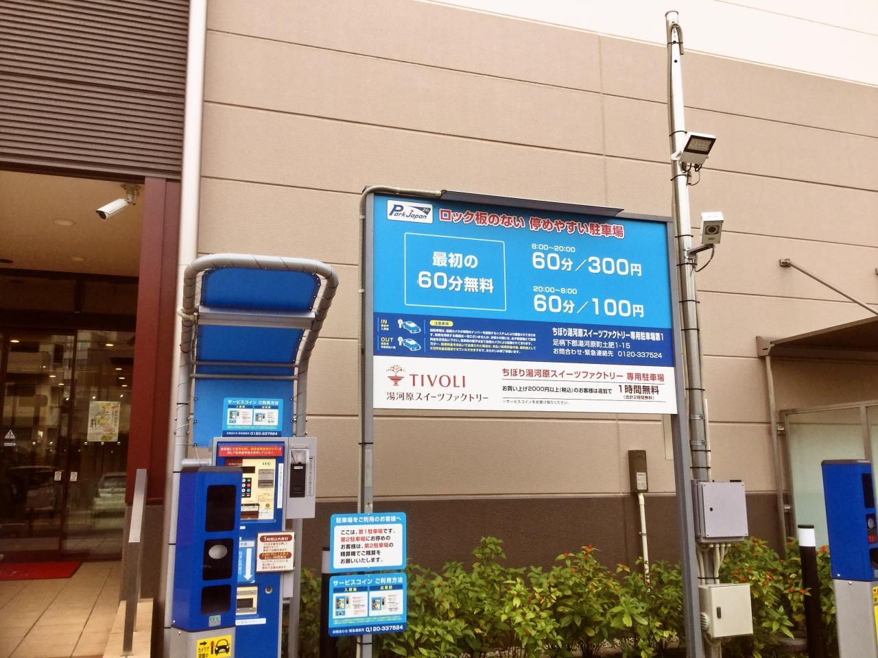 ちぼり湯河原スイーツファクトリー(駐車場)