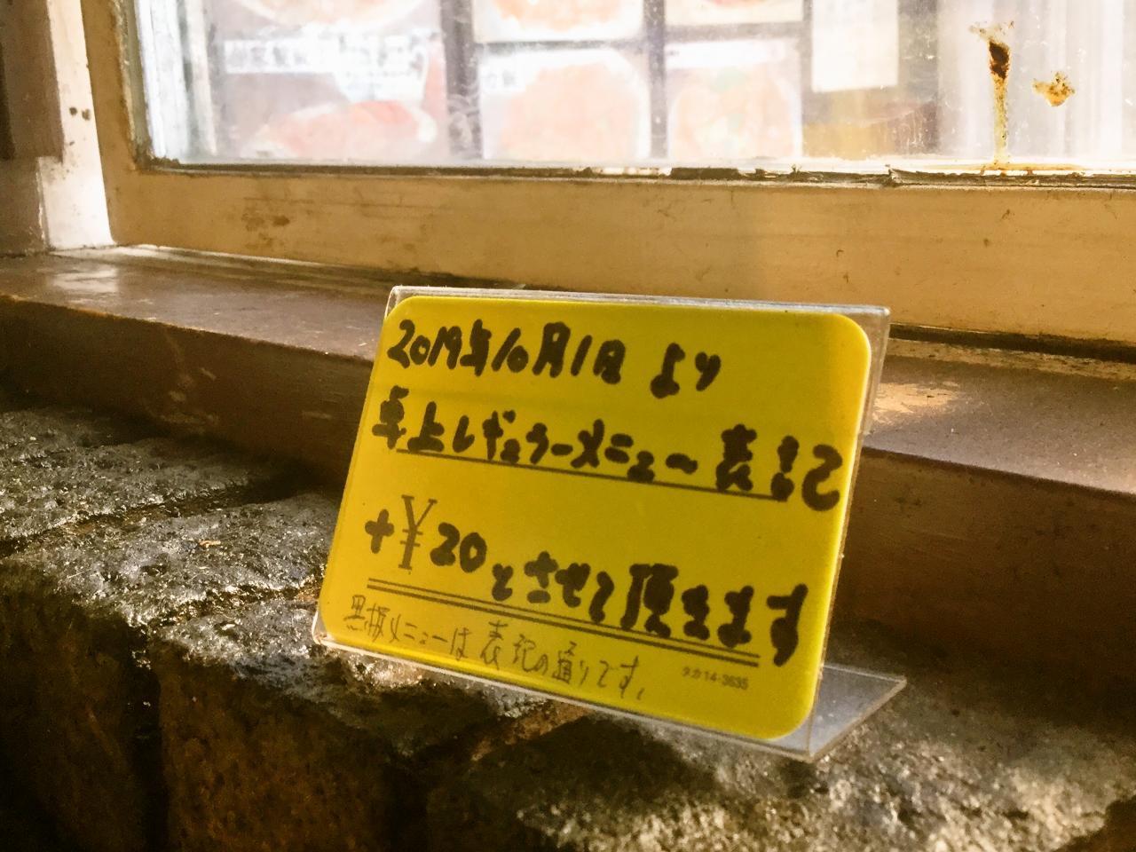 俵飯(店内)
