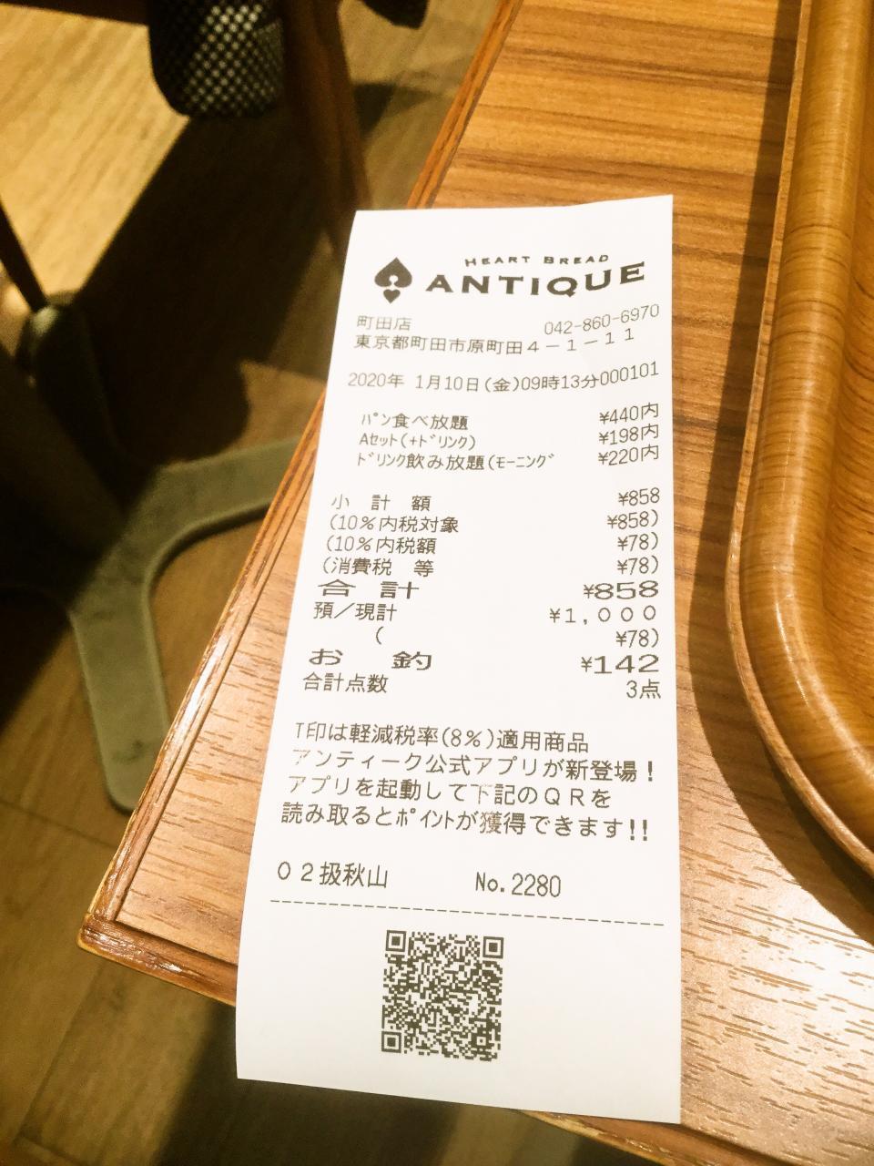 ハートブレットアンティーク町田店(アプリ)