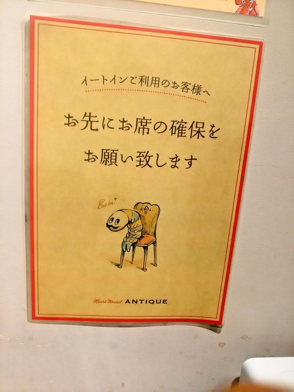 ハートブレットアンティーク町田店(店内)