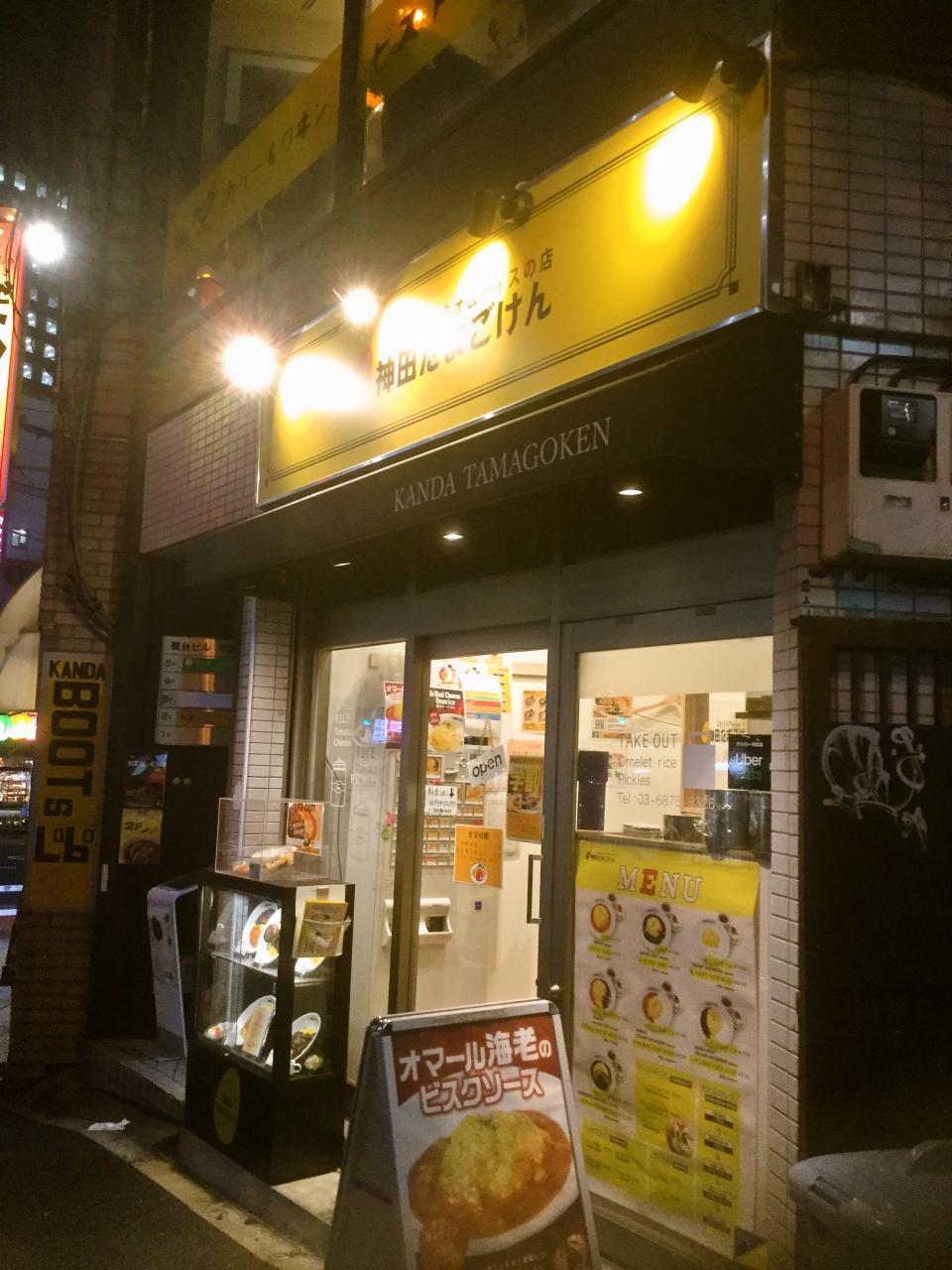神田たまごけん神保町店'(店舗)