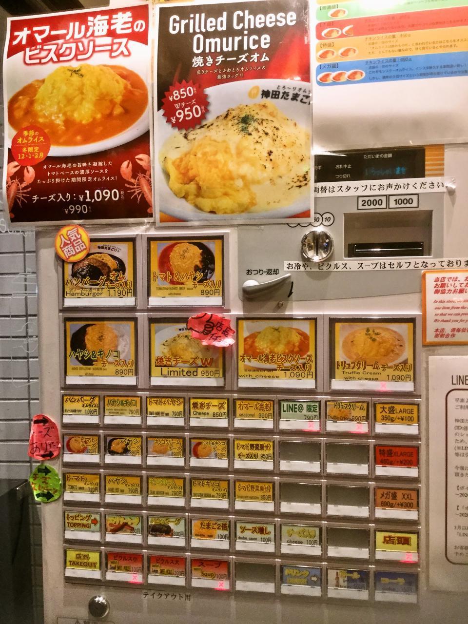 神田たまごけん神保町店'(券売機)