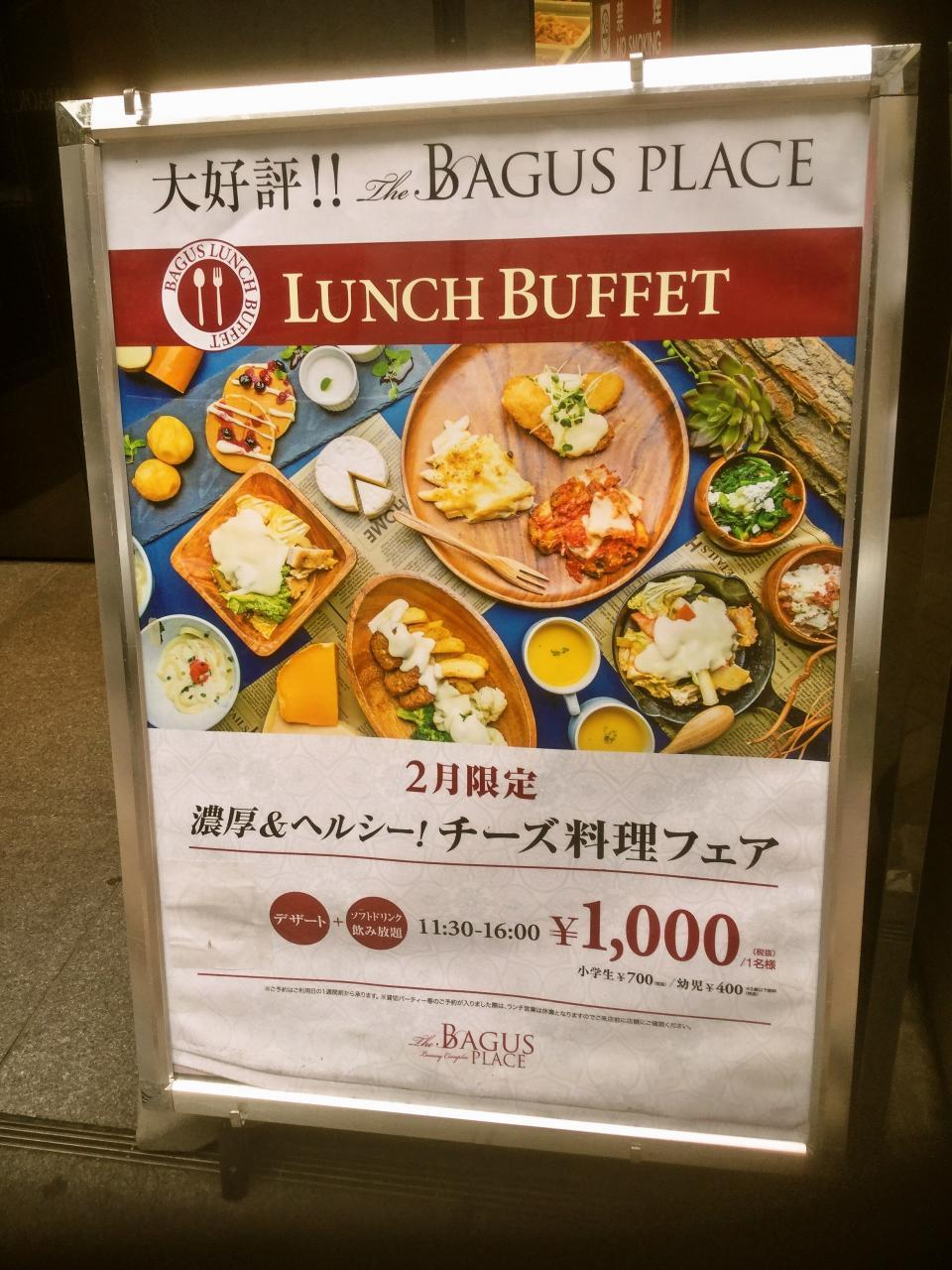 The BAGUS PLACE(メニュー)