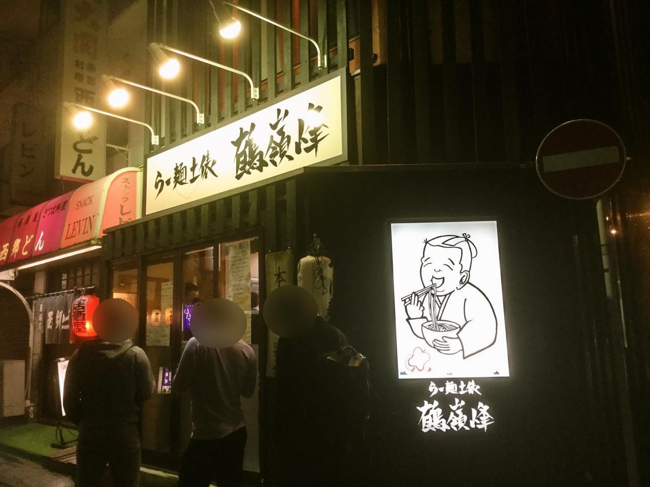 らー麺土俵 鶴嶺峰(店舗)