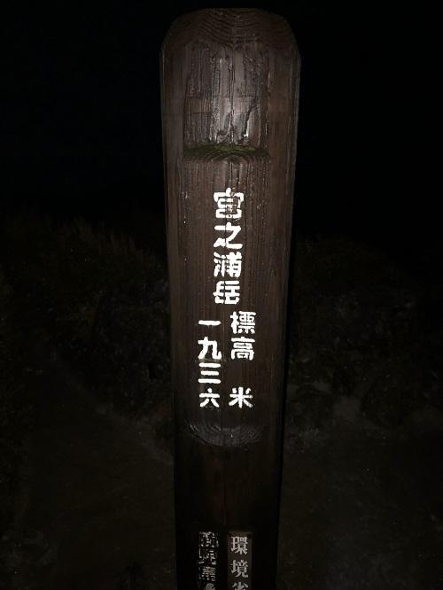 2019yakusima9