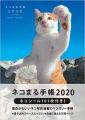nekomaru_techou_2020