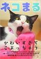 nekomaru_vol38