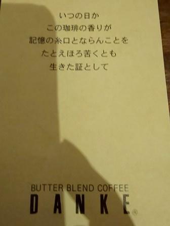 19-06-15コーヒー (7)