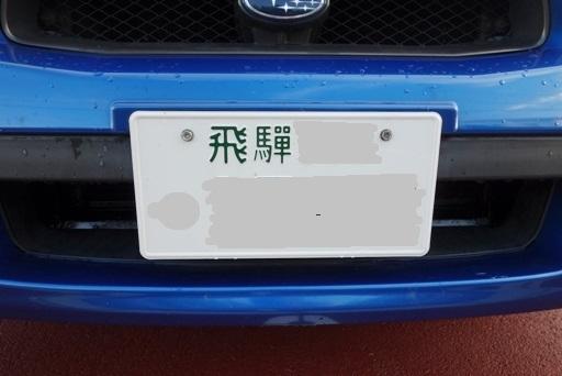 他県g DSC00905