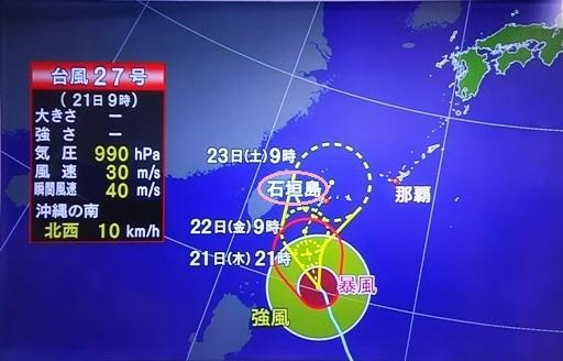 台風27号a DSC01380