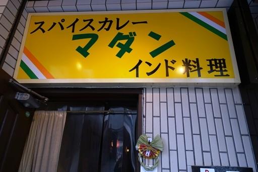 マダンa DSC01850 - コピー
